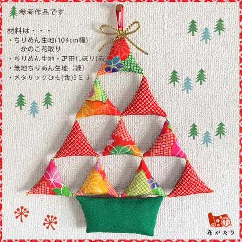ちりめん和風クリスマスツリー